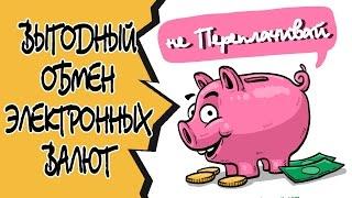 популярные обменники электронных денег(, 2016-12-21T01:15:00.000Z)