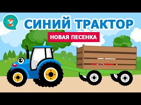 Синий трактор едет по полям! Дыр дыр! Детская Песня для самых маленьких 0+ Акуленок я туруру.