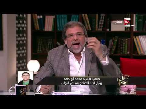 كل يوم - خالد يوسف لـ محمد أبو حامد: نفسي تدافع عن المواطن اللى انتخب حضرتك زي ما بتدافع عن الحكومة