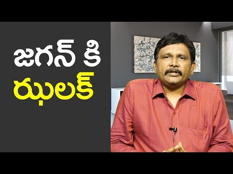 Jagan Decision Reject By Hc | జగన్ కి ఝలక్