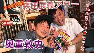 吉本新喜劇の森田展義が今回は 5年ぶりに 奥重敦史さんをゲストに迎え1...