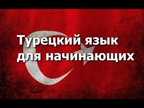 Турецкий язык Урок