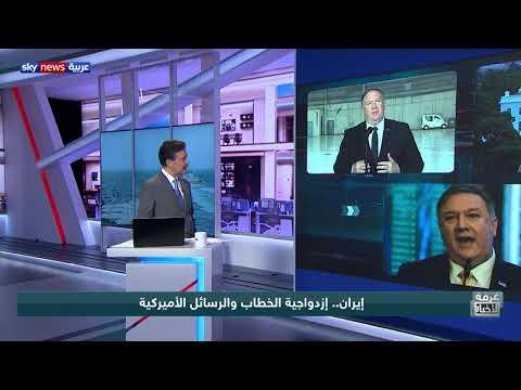 إيران.. ازدواجية الخطاب والرسائل الأميركية  - نشر قبل 34 دقيقة