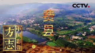 《中国影像方志》 第336集 山东费县篇| CCTV科教