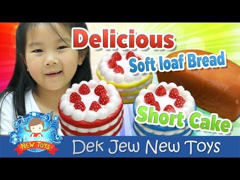 เด็กจิ๋วรีวิวสกุชชี่ Delicious Soft loaf Bread และ Short Cake