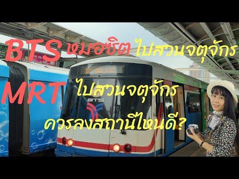 BTS หมอซิต ไปสวนจตุจักร,MRT ไปสวนจตุจักรควรลงสถานีไหนดี?