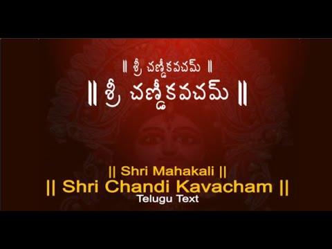 chandi-kavacham-in-తెలుగు-[telugu]-text-|-bhaktibhav