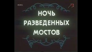 Ночь разведенных мостов.Ленинградская студия документальных фильмов.1977 год.