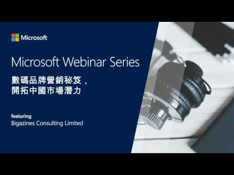 Webinar #11: How to Win the China Market through Digital Marketing