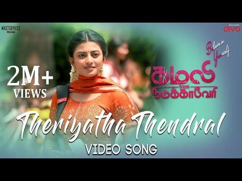 Theriyatha Thendral Video Song   Kamali from Nadukkaveri   Anandhi   Akshaya   Madhan Karky