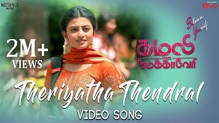 Theriyatha Thendral Video Song | Kamali from Nadukkaveri | Anandhi | Akshaya | Madhan Karky