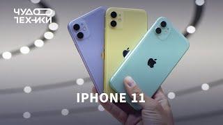 Смотрим iPhone 11 — шесть цветов!
