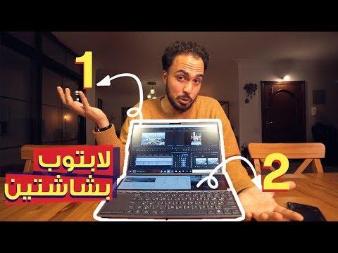 صورة  لاب توب فى مصر أول لابتوب بشاشتين في مصر | ASUS Zenbook Duo افضل لاب توب في مصر من يوتيوب
