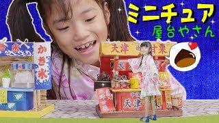 ミニkanミニakiシリーズ♪ミニチュア屋台★かきごおりやさんと甘栗やさん thumbnail