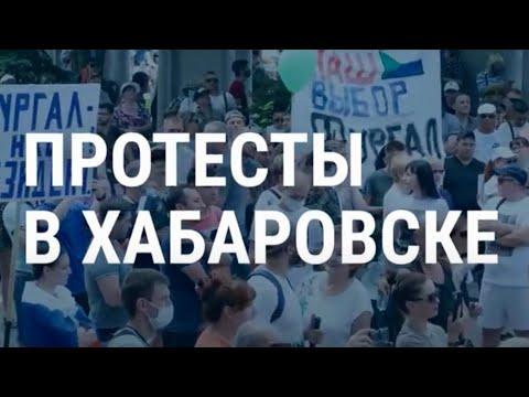 ХАБАРОВСК. ПРОТЕСТЫ   01.08.20