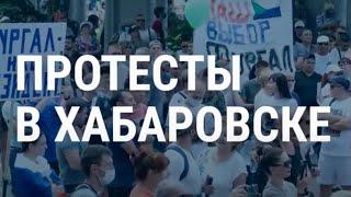 ХАБАРОВСК. ПРОТЕСТЫ | 01.08.20