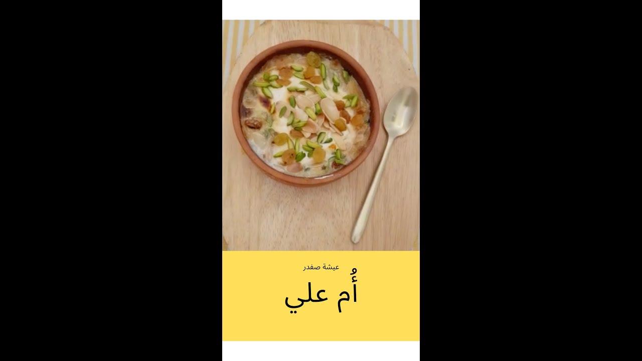 Eishah Safdar - مطبخ عيشة صفدر - أم علي
