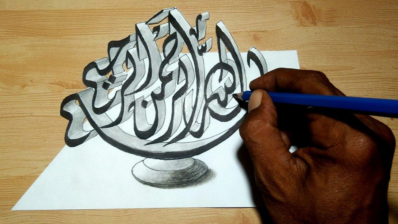 Cara Buat Kaligrafi Arab 3d Asmaul Husna Al Jami Belajar