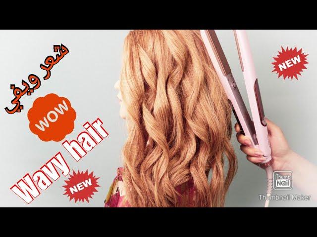 طريقة عمل شعر ويفي كيرلي خطوه بخطوه للمبتدئين بواسطه المكواة How To Get A Curly Wavy Hair Youtube