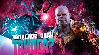 """Танос пробудил Галактуса в фильме """"Мстители 4""""?"""