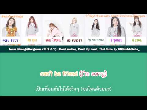 [KARAOKE/THAISUB] (PRODUCE101) Team Strong&Gorgeous (화려강산) : Don't matter, Prod. By San E