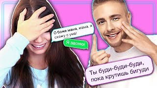 ПРАНК ПЕСНЕЙ  над Мамой // Егор Крид