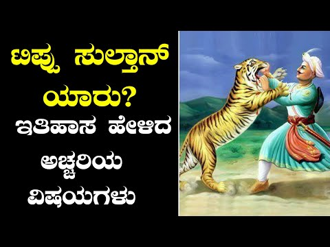 Tipu Jayanti 2018 : ಟಿಪ್ಪು ಸುಲ್ತಾನ್ ಯಾರು? ಇತಿಹಾಸ ಹೇಳೋದೇನು?  | Oneindia Kannada