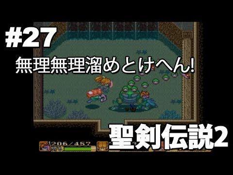 #27【実況】SFC聖剣伝説2と関西おじさん【スーファミ・レトロ】