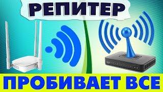 Як налаштувати універсальний ретранслятор або репітер