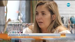 Ирена Дикова пред Ива Софиянска - Божкова - Събуди се (14.07.2018)