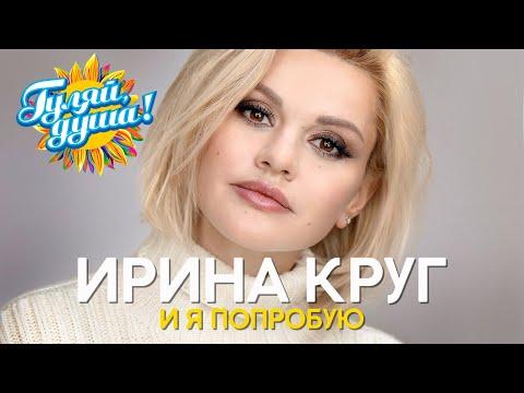 Ирина Круг - И я попробую - Новые песни 2020
