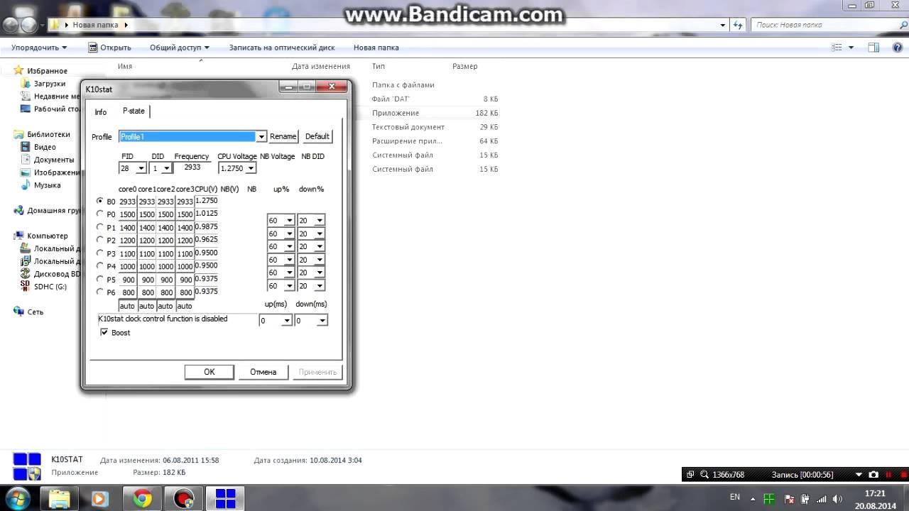 Скачать программу для ускорения процессора на ноутбуке