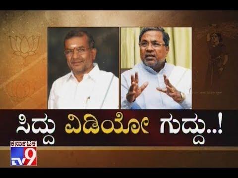 JDS, BJP Alliance   GT Devegowda Viral Video   CM Spl Interest to Make Video Viral