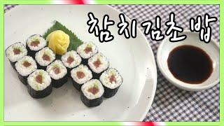 2021 일식조리기능사 실기영상 | 참치김초밥