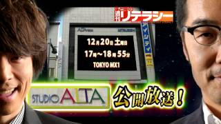 2014年12月20日(土) 17:00~18:55放送 スタジオアルタから公開生放送!...