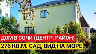 Продается дом в центре Сочи