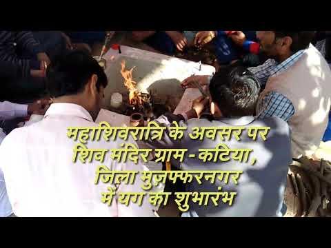 गांव कटिया में महाशिवरात्रि के अवसर पर यग का शुभारंभ।। Village Katiya me hawan ka shubh kariya.