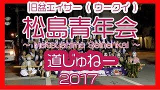 松島青年会 旧盆エイサー ウークイ 道じゅねー  2017 (那覇古島地区)No2 thumbnail