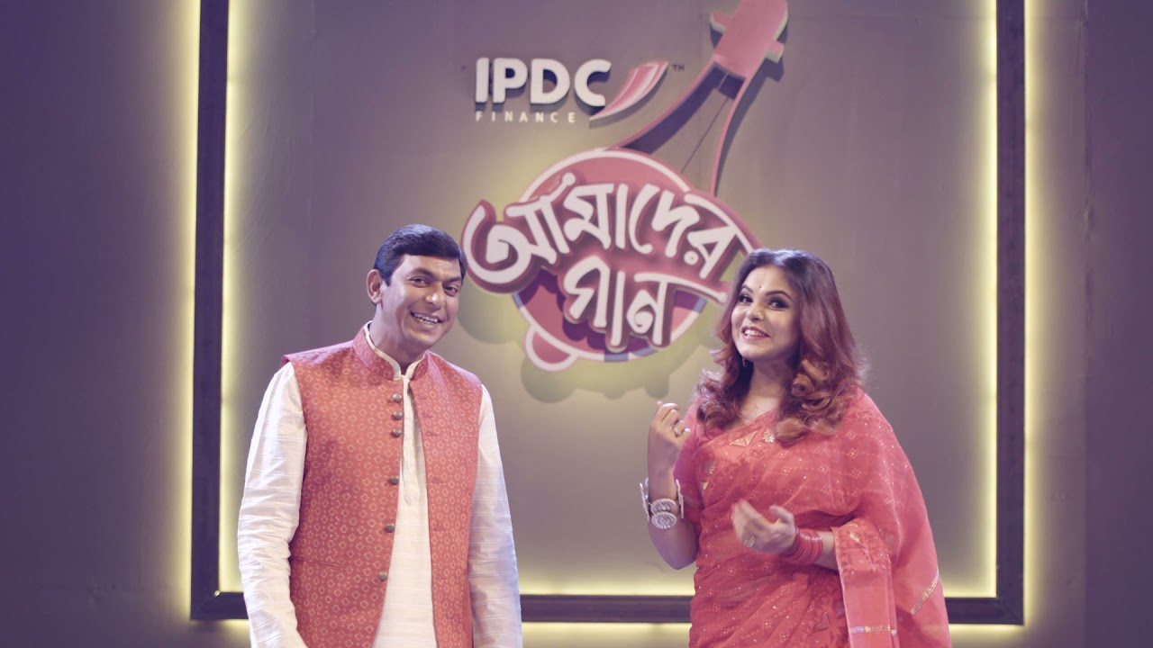 IPDC আমাদের গান II Chanchal Chowdhury & Meher Afroz Shaon