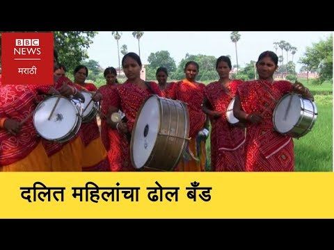 Women Band in Bihar