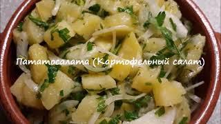 Греческая кухня - Пататосалата (Картофельный салат)