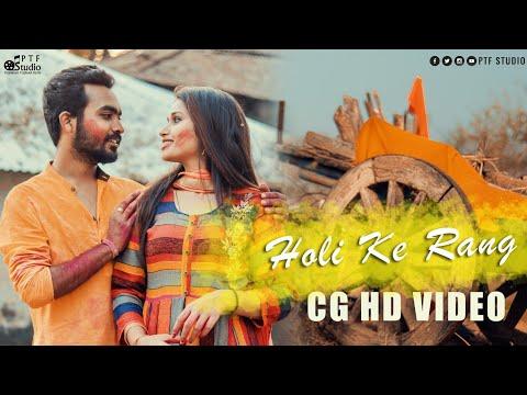 Holi Ke Rang | CG Holi Song 2020 | Tushar Solanki & Ishika Yadav | Pushkar Sahu | PTF STUDIO