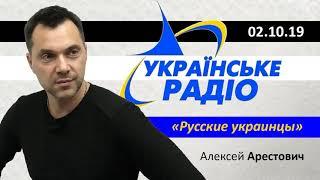 Арестович Как мы дошли до формулы Штайнмайера Украинское радио 02.10.19.