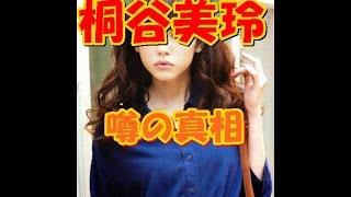 世界で一番美しい顔8位の桐谷美玲さん実は肉体も美しかった。 デスノー...