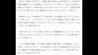 http://goo.gl/nXE4qw ELT持田香織 今秋結婚!徳重聡似、年下スポー...