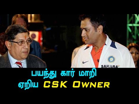 CSK Owner N Srinivasan loses His Cool With Reporter - Oneindia Tamil