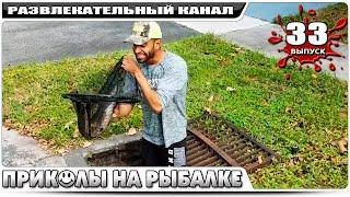 ПРИКОЛЫ НА РЫБАЛКЕ 2021 Ржака до слез угар прикол Рыбалка 033
