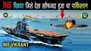 अगर 1971 में पाकिस्तान की पनडुब्बी PNS Ghazi भारत की INS Vikrant को डूबा देता तो क्या होता ?