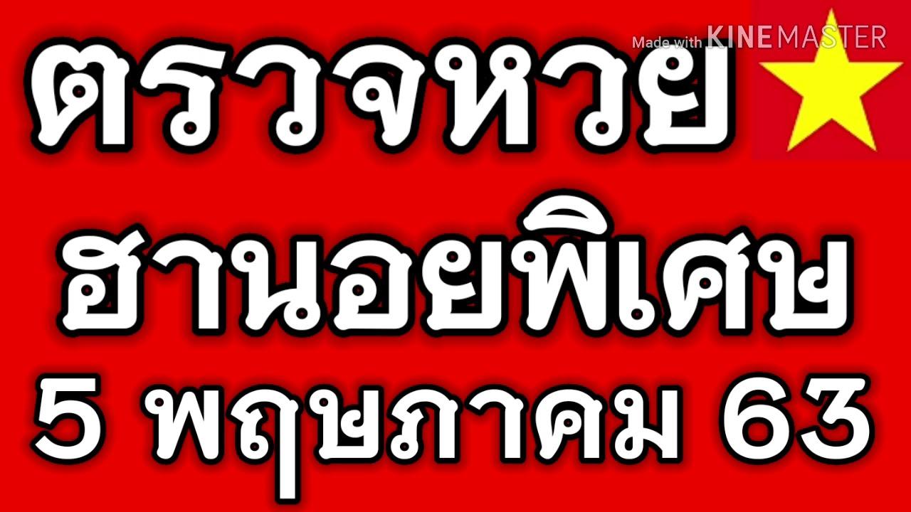 ตรวจหวยฮานอยพิเศษ 5 พฤษภาคม 2563 ผลหวยฮานอยพิเศษ 5/5/2563
