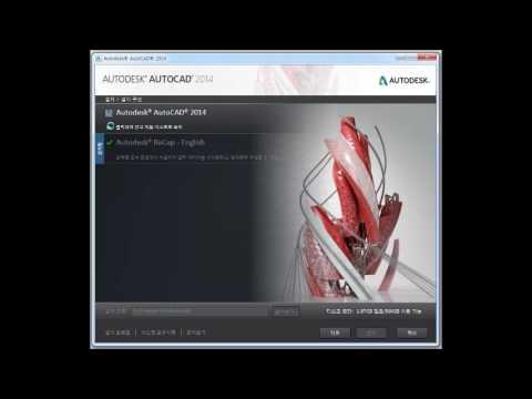 AutoCAD2014 설치안내